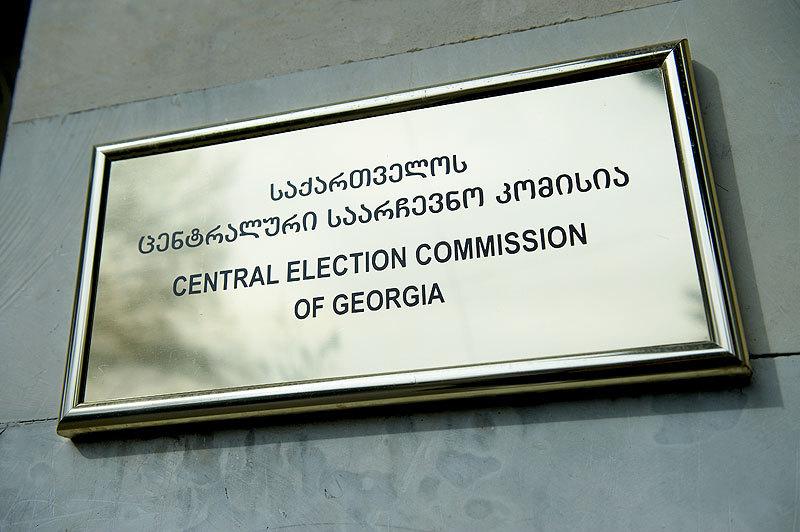 ЦИК, Центризбирком Грузии