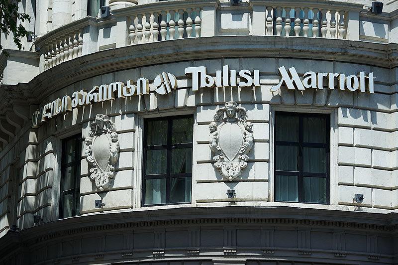 отель Тбилиси-Марриот
