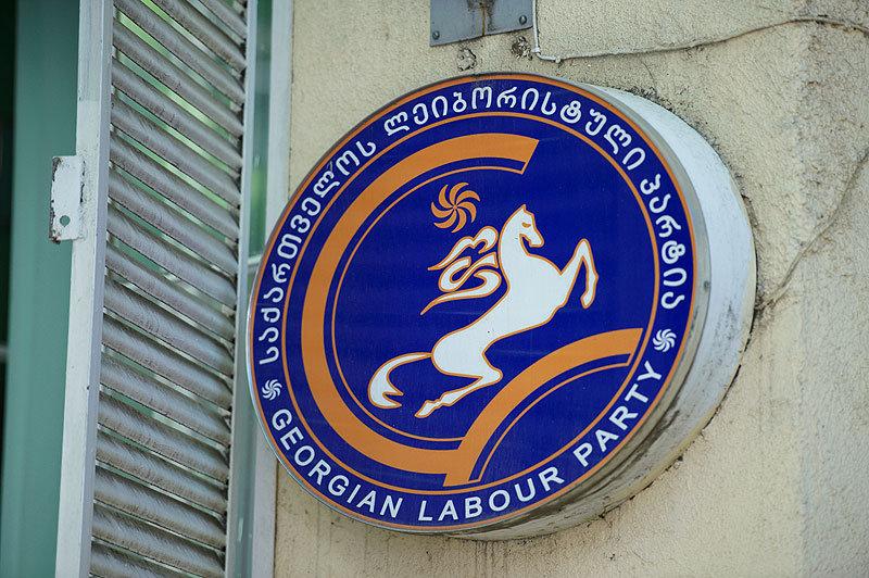 Лейбористская партия Грузии, штаб-квартира