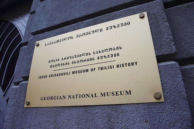 Национальный музей Грузии Карвасла