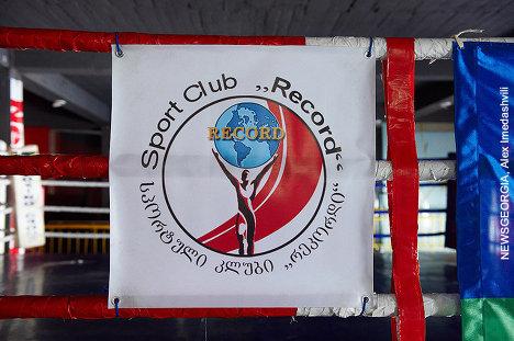 спортивный клуб Рекорд