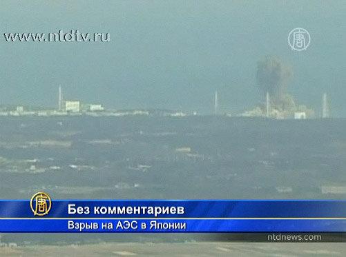 взрыв на АЭС Фукусима Япония