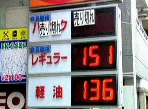 очереди на автозаправках Япония