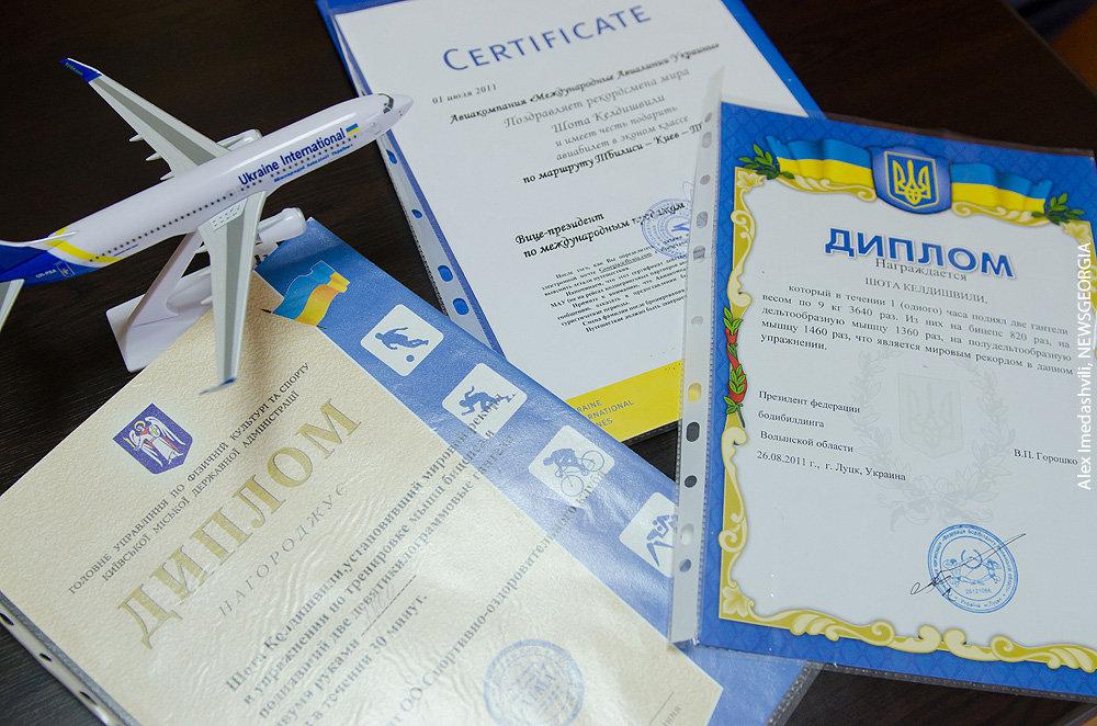рекорд Шота Келдишвили грамоты