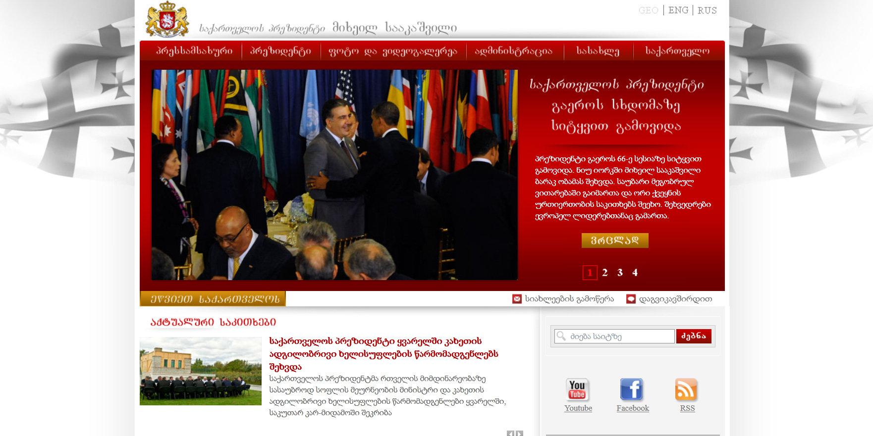 официальный сайт президента Грузии