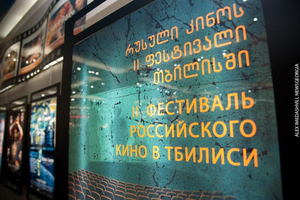 Второй Фестиваль российского кино