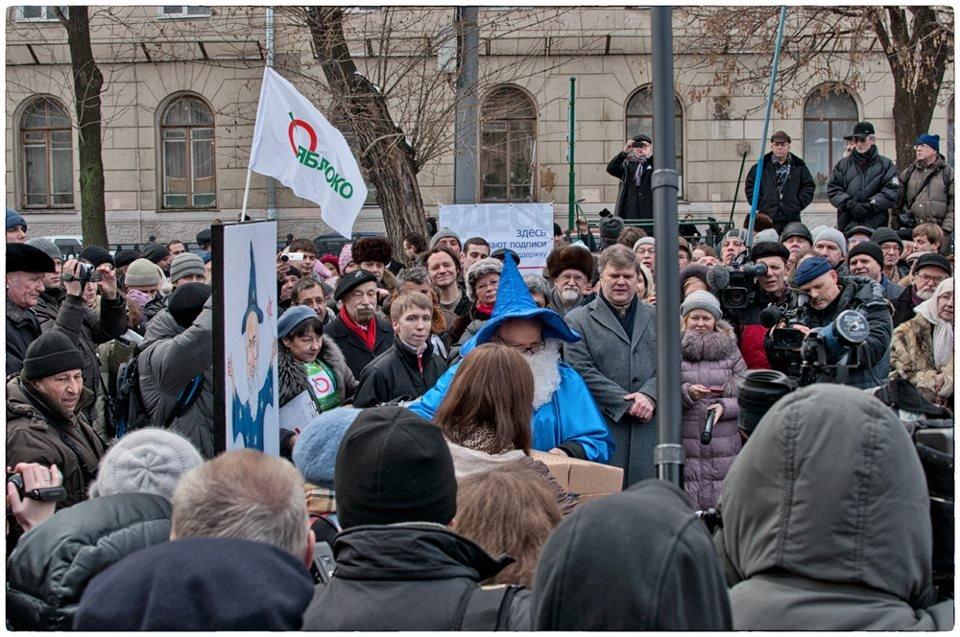 митинг Яблока