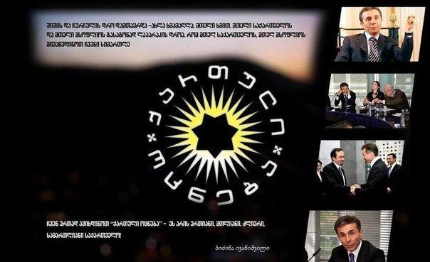 движение Иванишвили