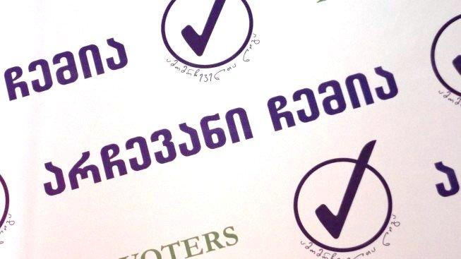 Лига избирателей