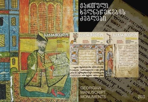 Марки серии Рукописные памятники Грузии