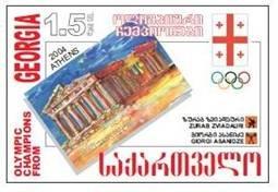 Марка 2004 г. Афины