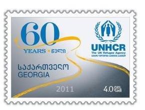 Марка 60-летие Агентства ООН по делам беженцев