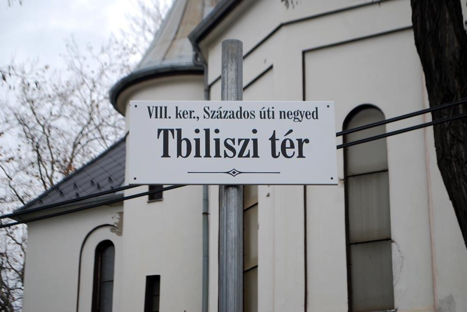 площадь Тбилиси в Будапеште