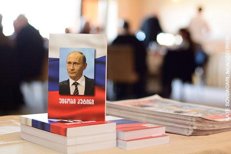книга Неизвестный Путин