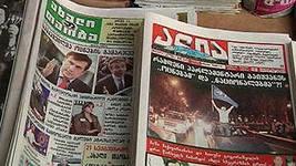 Грузинские газеты