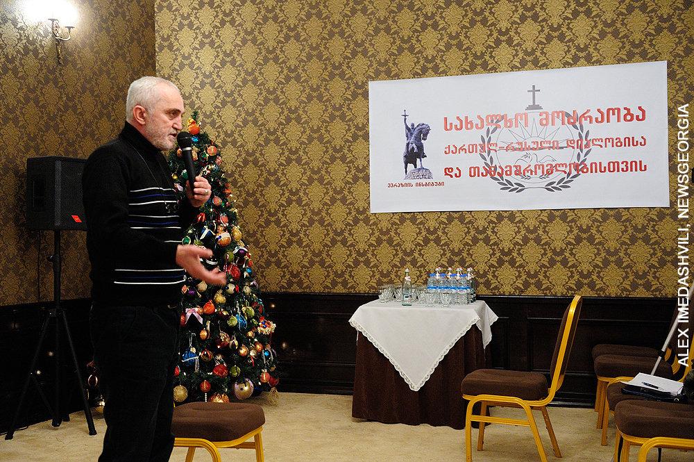 конференция Института Евразии
