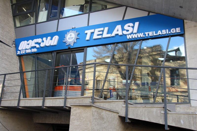 Новый офис бизнес центра Теласи - Мтацминда-Крцаниси