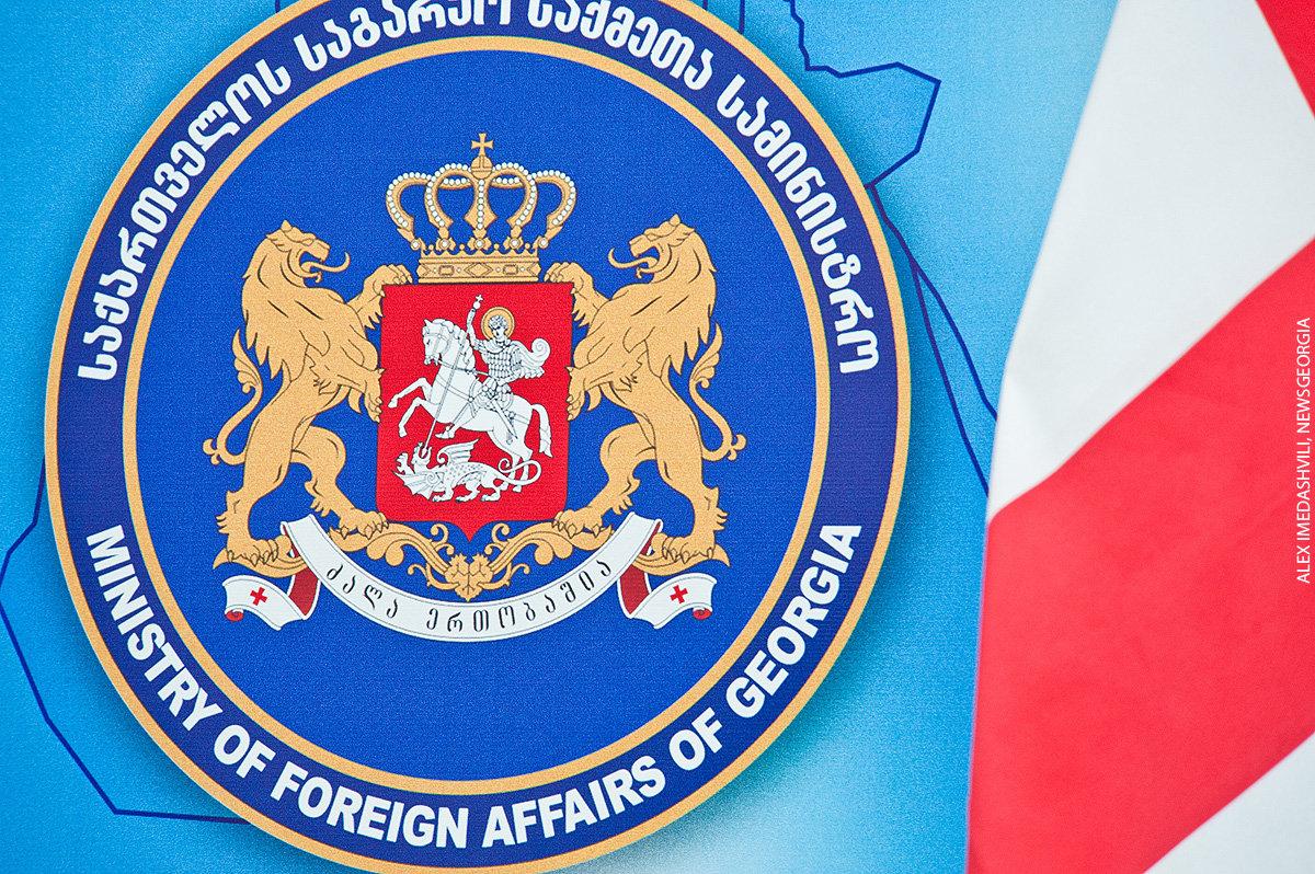 МИД Грузии
