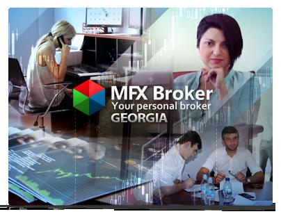 Компания MFX Broker