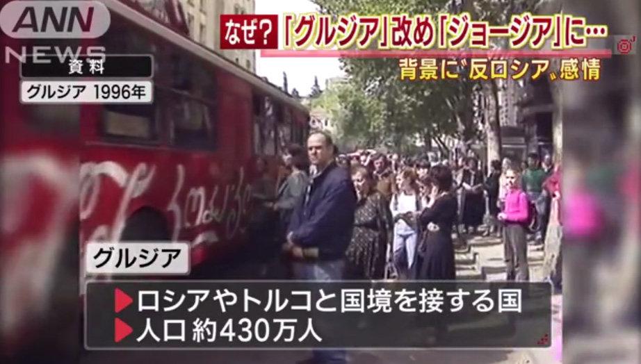 японское ТВ, сюжет о Грузии