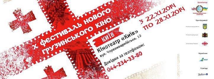 Фестиваль нового грузинского кино