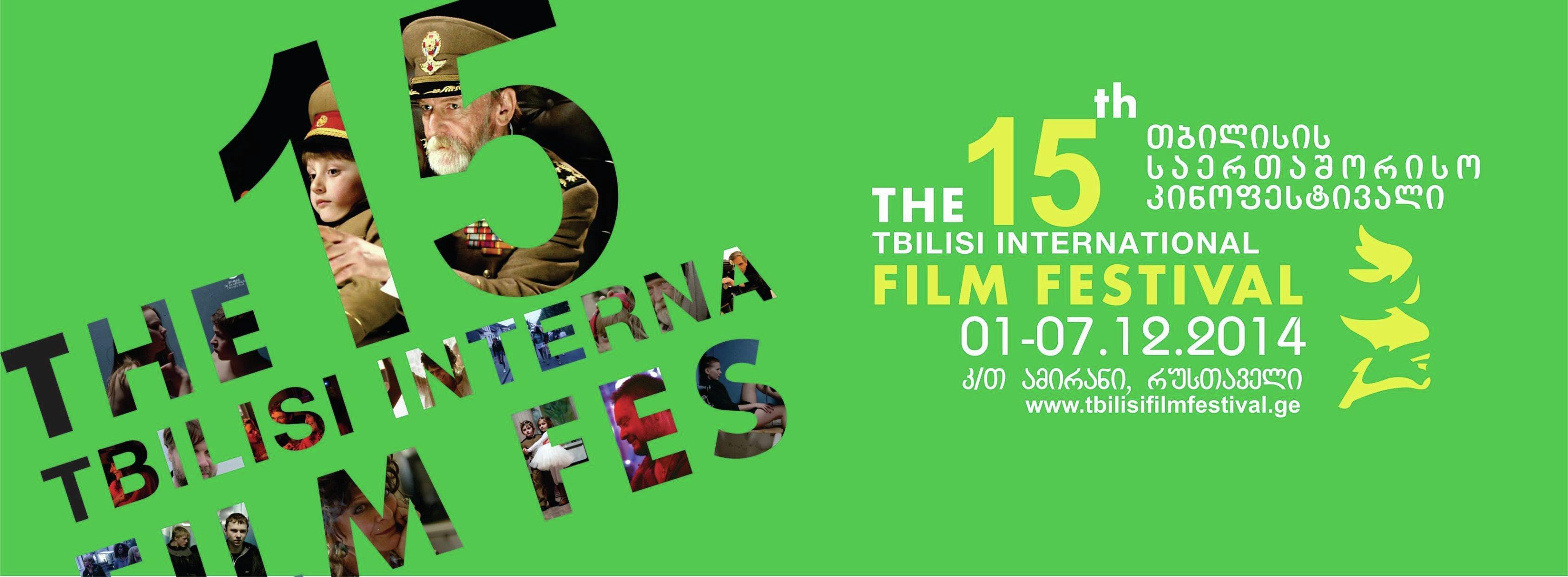 Тбилисский международный кинофестиваль