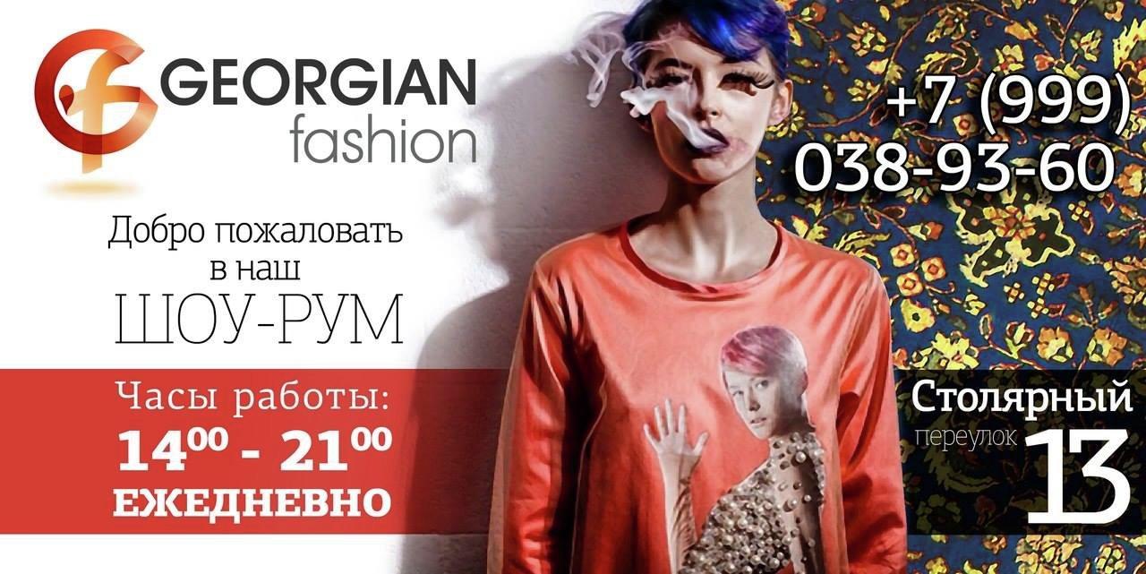 Georgian Fashion