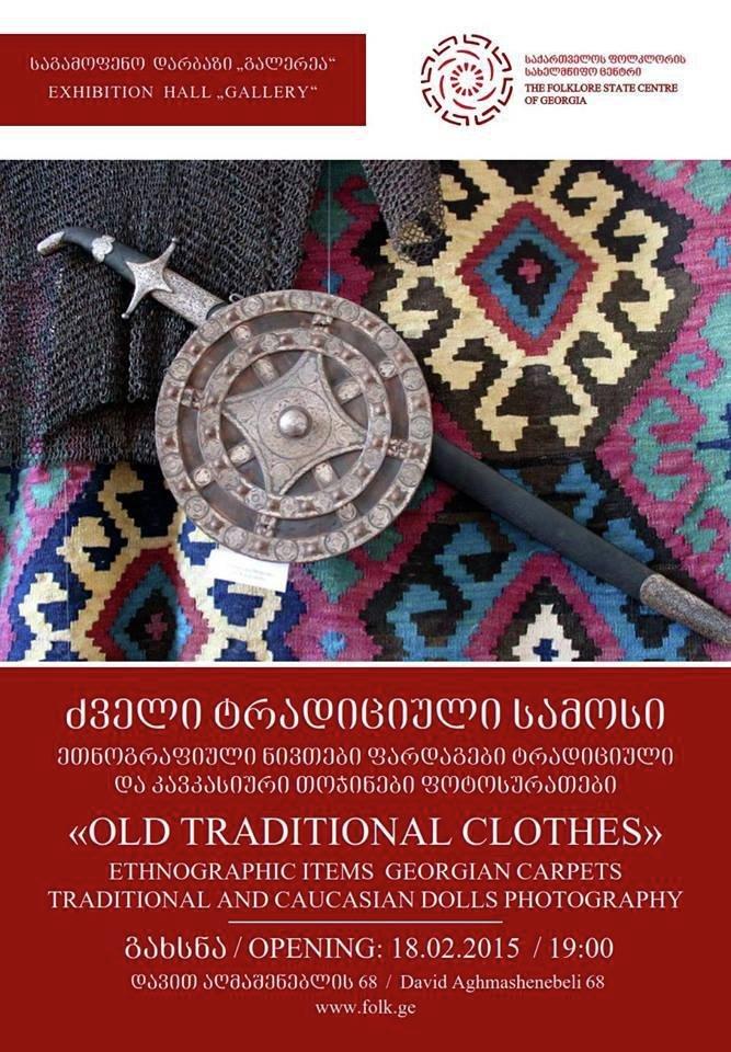 Выставка национальной одежды