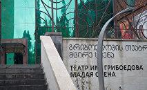 Театр Грибоедова