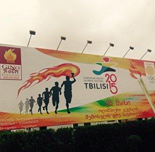 Эстафета олимпийского огня в Грузии. Банер