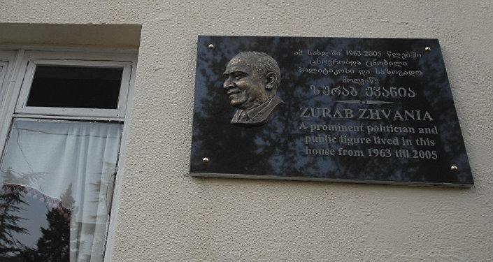 Открытие Мемориала Зураба Жвания