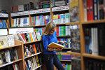 წიგნების მაღაზიაში