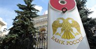 Центральный банк – виды, таблички, логотипы.