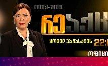 Телеведущая Инга Григолия