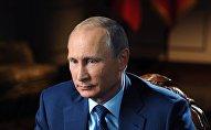 Президент РФ В.Путин дал интервью американскому журналисту для телеканалов CBS и PBS
