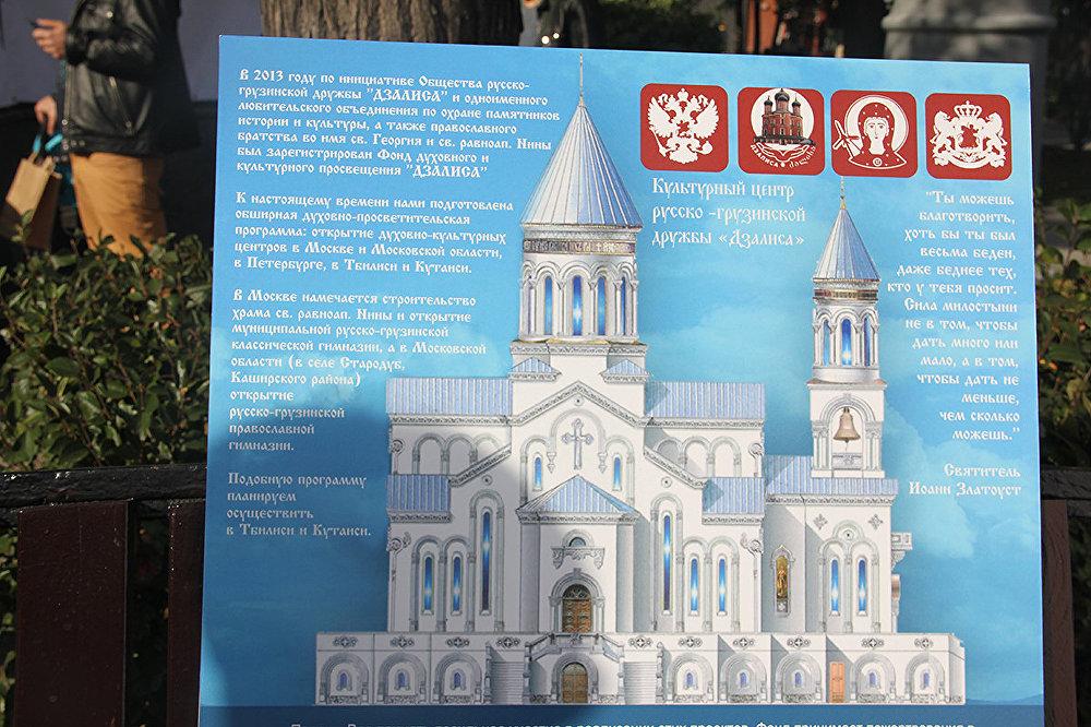 - Моя мечта – построить в Москве грузинский православный храм, - говорит Томас. – Еще – открыть православную гимназию, создать филиалы общества в крупных городах России. Уже тридцать лет я занимаюсь этим совершенно безвозмездно, с утра до вечера.