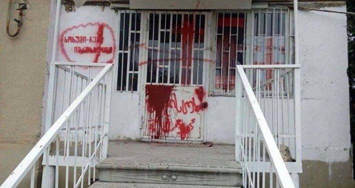 Офисы партии Саакашвили подверглись нападению по всей Грузии. Архивное фото