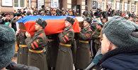 Погибшего в Сирии морпеха похоронили в Новочеркасске с почестями