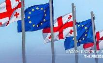 Грузия ЕС ЕК - упрощение визового режима