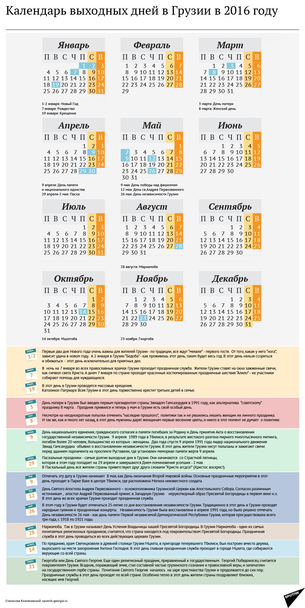 игрушки очень официальный производственный календарь на 2016 год Шарман написала сценарий