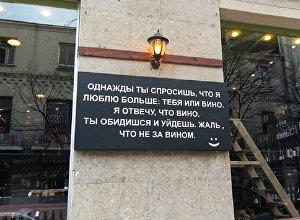 Вывеска в Тбилиси