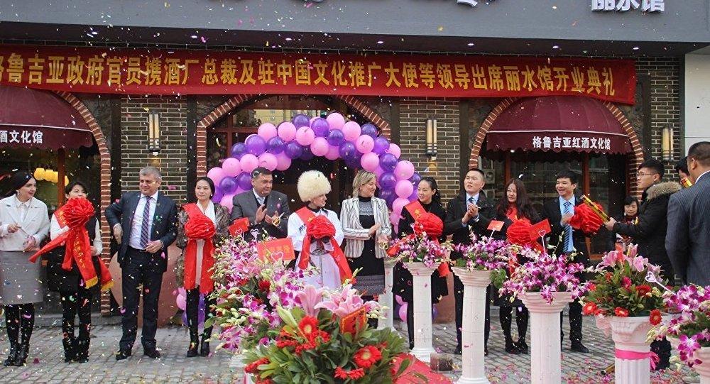 Открытие Центра грузинского вина в Китае