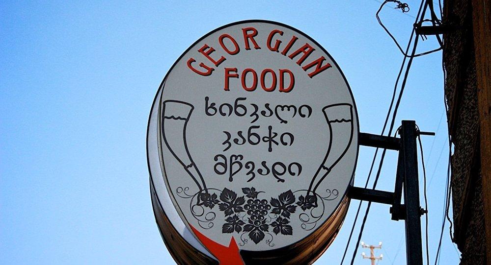 Вывеска грузинского ресторанчика в историческом центре грузинской столицы