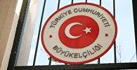 Посольство Турции в Грузии