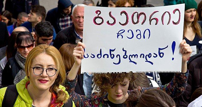 Протест против вмешательства в личную жизнь