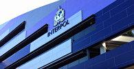 Логотип INTERPOL на фасаде здания