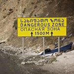 Предупреждающий баннер на въезде в ту часть Дарьяльского ущелья, которая пострадала от стихийного бедствия в 2014 году.