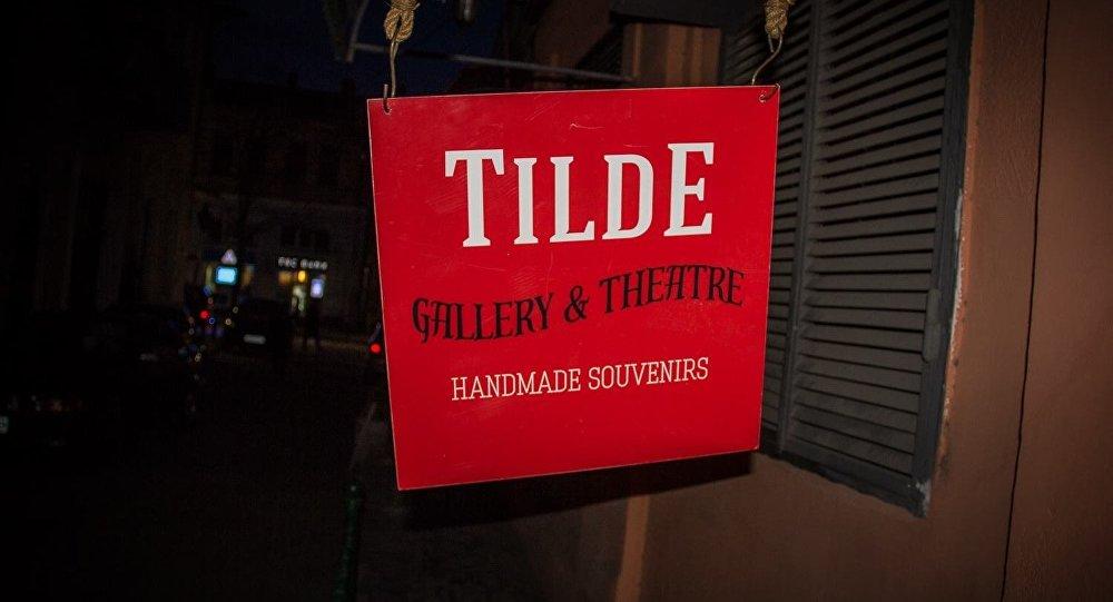 Экспериментальный театр в галерее Tilde