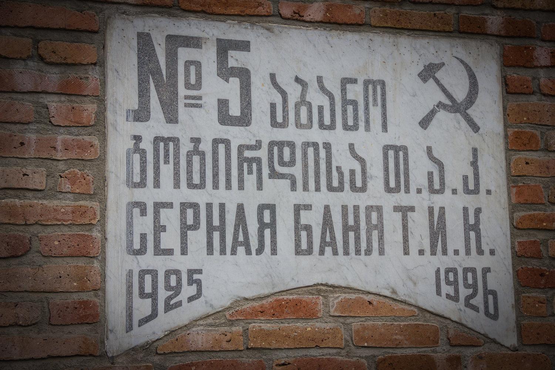 Серная баня №5 в Тбилиси