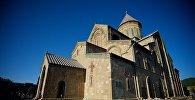 Кафедральный патриарший храм Светихцовели во Мцхета